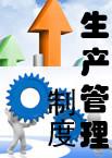 生产www.yzc1188.com岗位职责大全