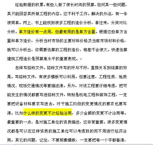 预算经验心得体会(doc 116页)