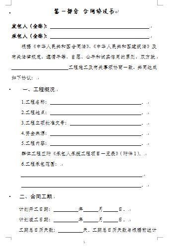 建设工程施工合同培训贝斯特bst818(doc 163页)
