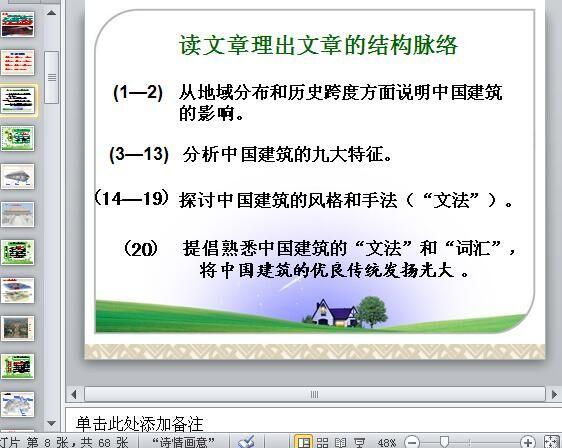 中国建筑的特征培训课件(ppt 68页)