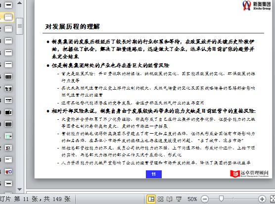 新奥燃气营销咨询项目阶段性工作汇报(ppt 149页)