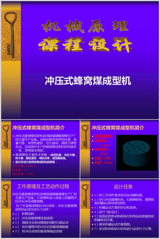 非煤矿山安全标准化_冲压式蜂窝煤成型机简介(PPT 31页)-冶金行业-精品资料网