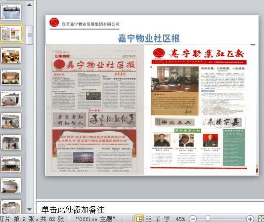 物业发展集团有限公司精细化管理培训课程(ppt 82页)