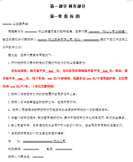 某市建设项目招标文件(DOC 56页)