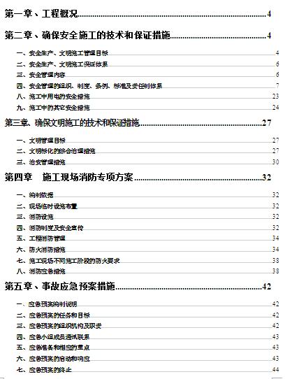 某集团公司安全生产文明施工专项方案(DOC 105页)