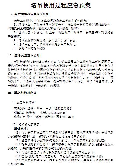 施工过程中各种应急预案(DOC 61页)