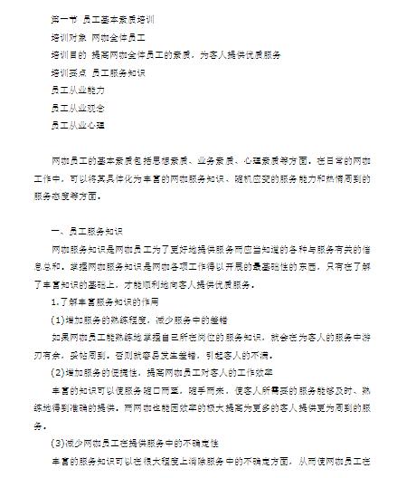 网咖员工培训与管理制度范本(DOC 47页)