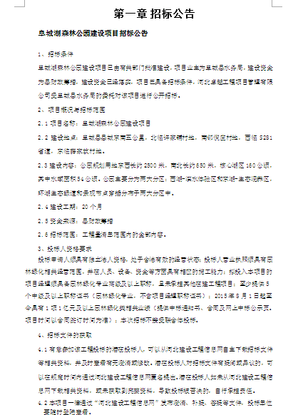 某森林公园建设项目招标文件(DOC 46页)