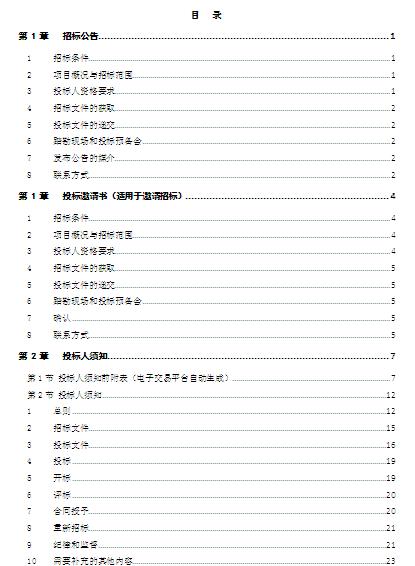 某省水利工程施工招标文件范本(DOC 143页)