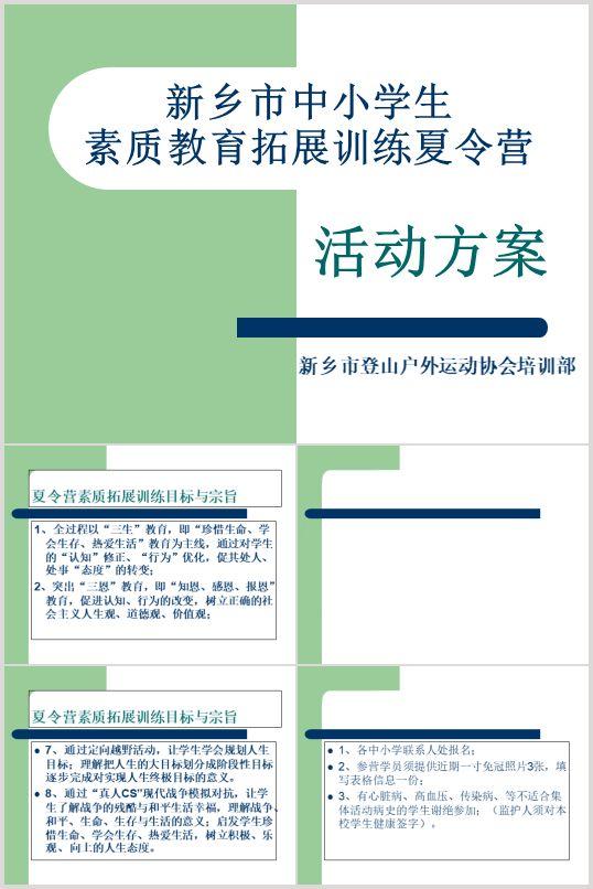 公司企划方案_企划方案_企划方案模板_公司企划方案-精品资料网