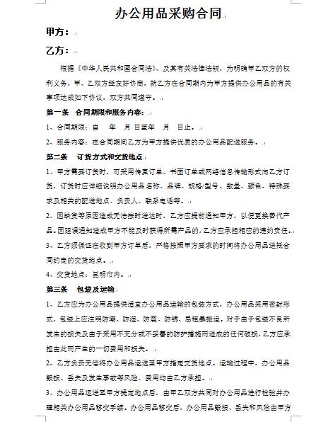 办公耗材供货合同_办公用品采购合同范本(DOC 11页)-采购管理-精品资料网