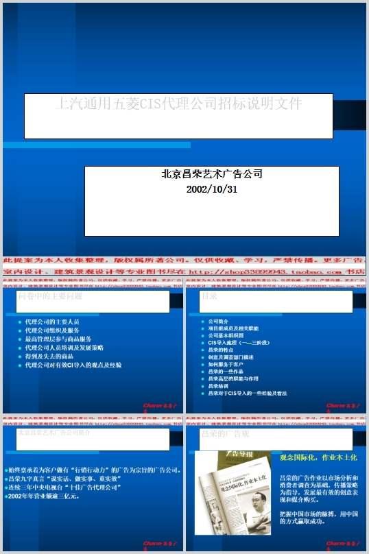 某代理公司招标说明文件(PPT26页)