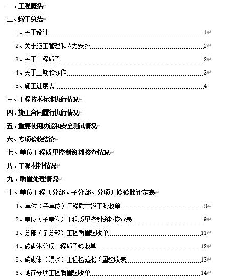 装饰工程竣工验收报告(DOC50页)