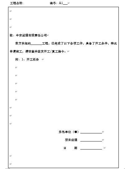 工程开工报审表(DOC21页)