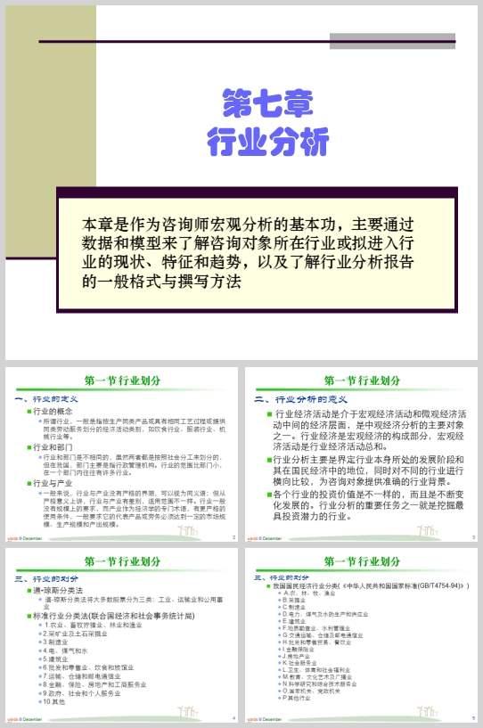 行业分析基本方法(PPT28页)