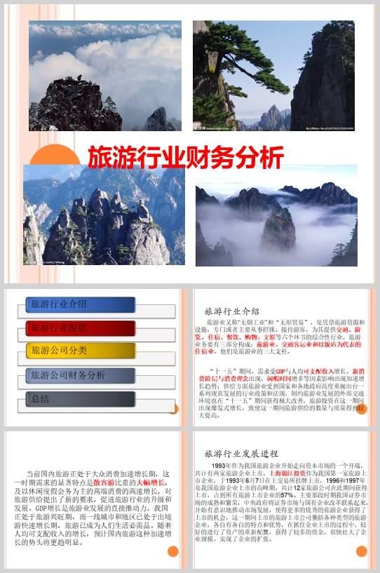 旅游行业财务分析报告(PPT29页)
