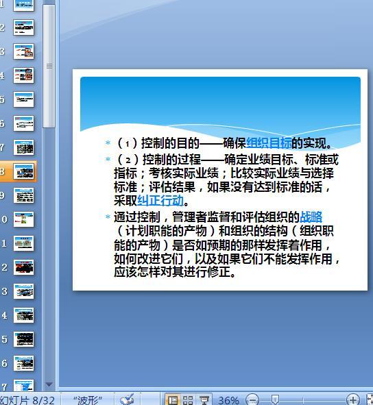 控制职能培训课件(PPT 32页)