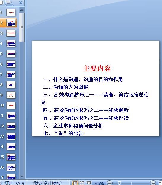高效沟通技巧培训课件(PPT 69页)