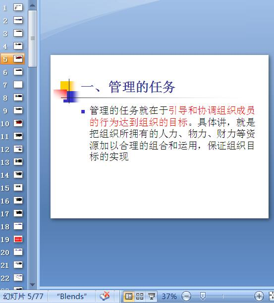 管理与管理的基本职能培训课件(PPT 77页)