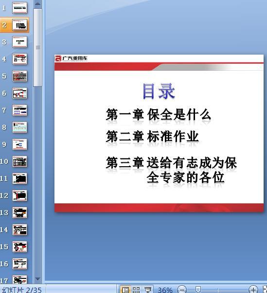 保全的定义职责培训教材(PPT 35页)