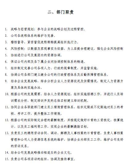 总裁办部门及岗位说明书(PDF 38页)
