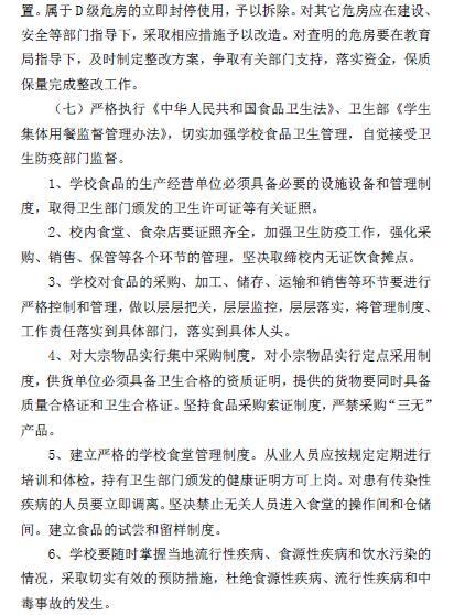 学校安全工作管理网络体系概论(PDF 37页)