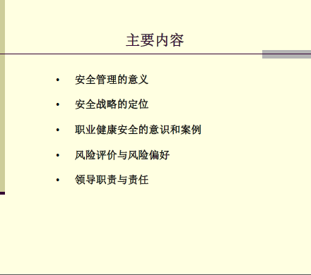 管理层以及关键岗位主过程安全意识提升教材(PDF 31页)