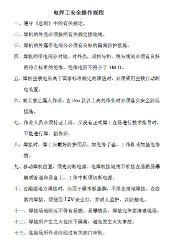 各岗位操作规程(PDF 32页)