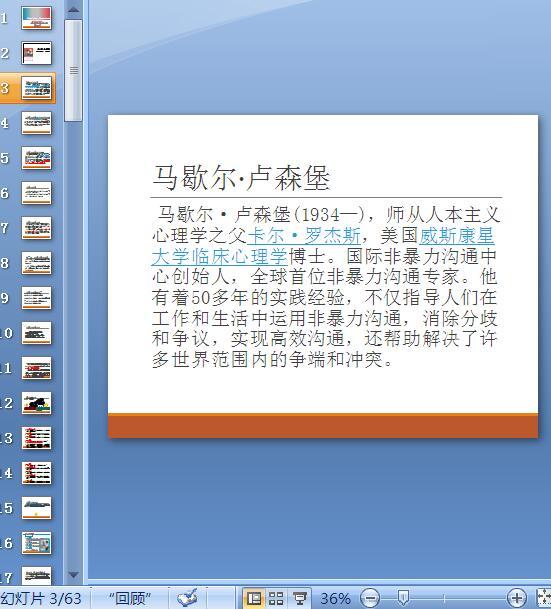 非暴力沟通培训教材(PPT 63页)