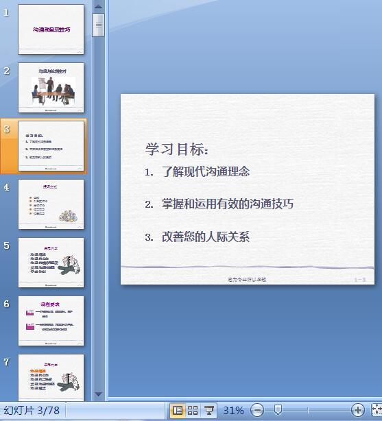 沟通和呈现技巧培训课件(PPT 78页)