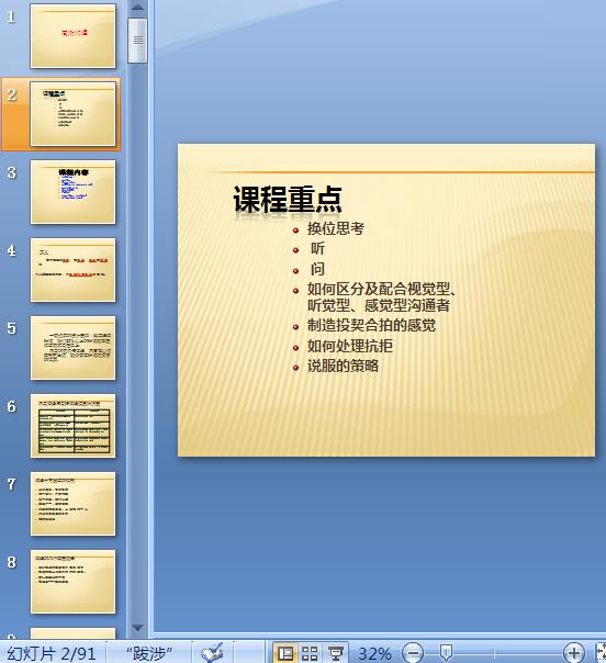 高效沟通培训教材(PPT 91页)