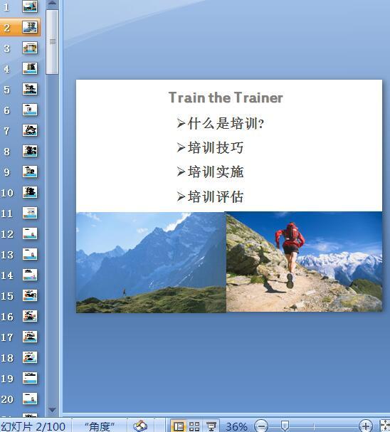 培训师TTT培训教材(PPT 100页)