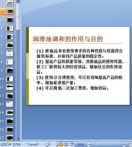 润滑油调和工艺培训课件(PPT 59页)