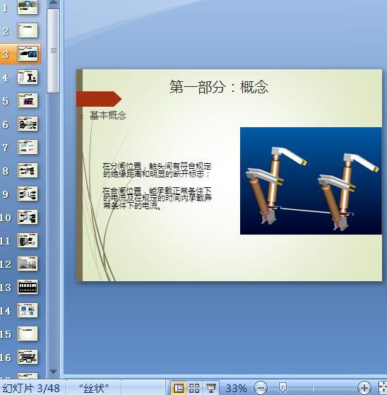 某检修公司交流高压隔离开关变电检修培训教材(PPT 48页)