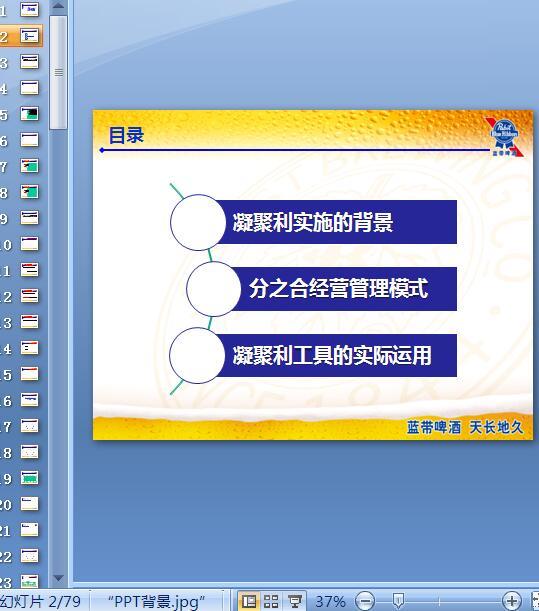 凝聚利经营管理模式培训课件(PPT 79页)