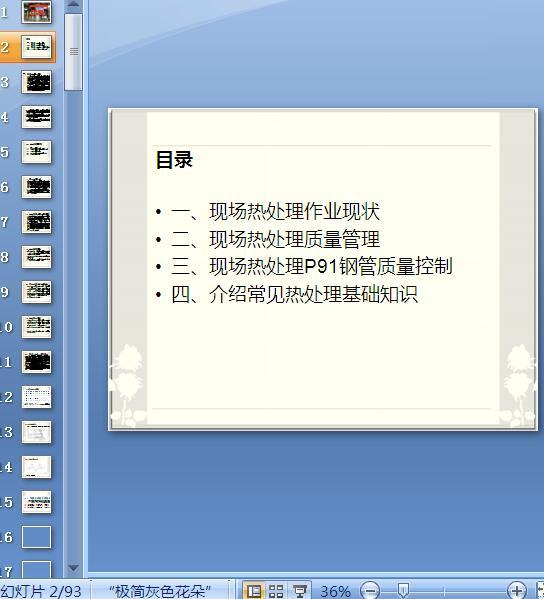 现场热处理质量管理教材(PPT 93页)