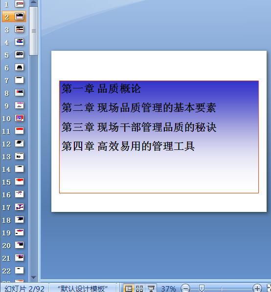 现场品质管理培训教材(PPT 92页)
