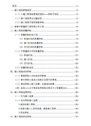 从施工现场控制看建筑企业管理(PDF 77页)