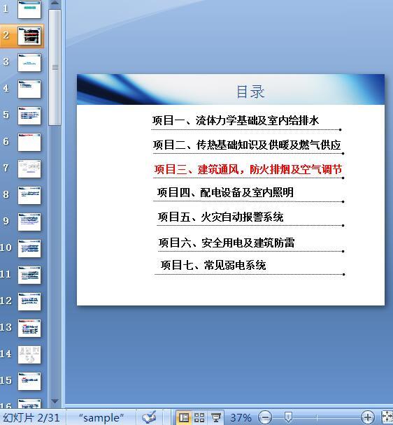 防排烟系统设备及附件选用与安装手册(PDF 84页)