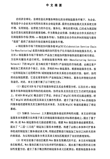 制造服务市场下制造协同服务链组建方法与技术论文(PDF 161页)