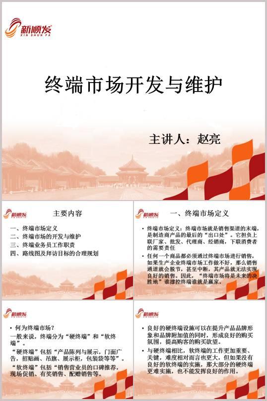 课件民乐开发与合奏设计终端(PPT35页)教案维护杨柳青市场培训图片