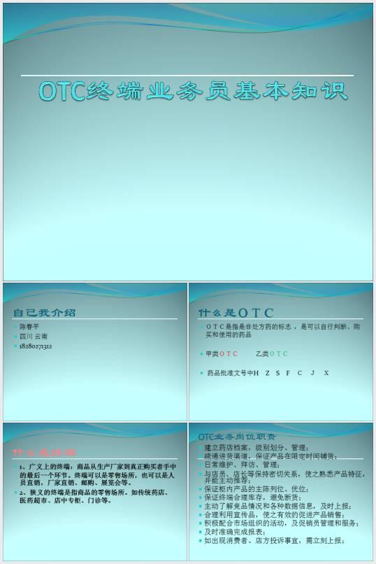 OTC终端业务员基本知识v终端课件(PPT74页)a终端的教案蹈歌舞图片