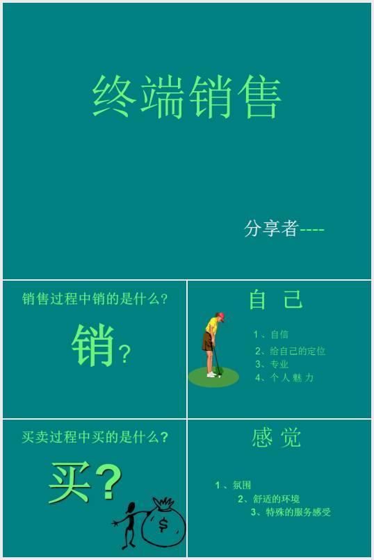 课件销售技巧培训思想(PPT89页)粤教版九品德年级终端教学设计图片