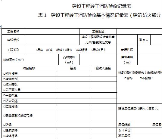 设工程竣工消防验收记录表工程竣工验收报告 DOC 39页 工程建筑表