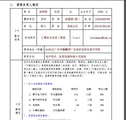 机电职业技术学院数字电路申报表培训资料(ppt 44页)
