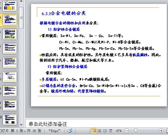 现代表面技术-电镀培训课件(ppt 36页)